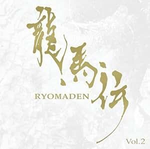 NHK大河ドラマ オリジナル・サウンドトラック 龍馬伝 Vol.2
