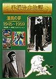 手塚治虫物語―漫画の夢1945~1959