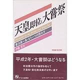 天皇即位と大嘗祭 (Today books)