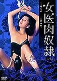 女医肉奴隷 [DVD]