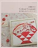 小関鈴子のColour Couture―色で楽しむパッチワーク (レッスンシリーズ) 画像