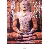 アビダンマ講義シリーズ〈第3巻〉心所(心の中身)の分析―ブッダの実践心理学