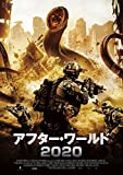 アフター・ワールド2020 [DVD]