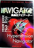 高血圧ナビゲーター (Medical Navigator Series)