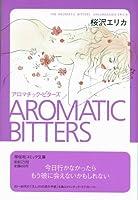 アロマチック・ビターズ (祥伝社コミック文庫 さ 1-13)