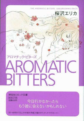 アロマチック・ビターズ (祥伝社コミック文庫 さ 1-13)の詳細を見る