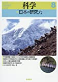 科学(岩波) 2017年 08 月号 [雑誌]