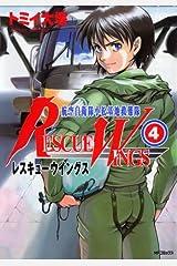 レスキューウィングス 4 (MFコミックス) コミック
