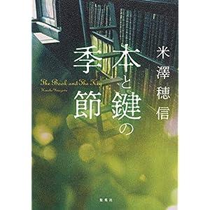 本と鍵の季節 (単行本)