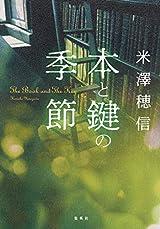 12月13日 本と鍵の季節