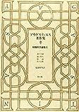 アウグスティヌス著作集 第2巻 初期哲学論集 2