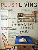 PLUS1 LIVING (プラスワン リビング) 2010年 04月号 [雑誌] 画像