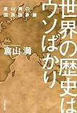 倉山満 (著)(11)新品: ¥ 1,210