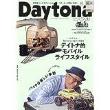 Daytona (デイトナ) 2018年 6月号 Vol.324
