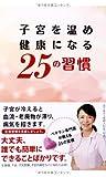 子宮を温め健康になる25の習慣