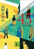 45° ここだけの話 (講談社文庫)