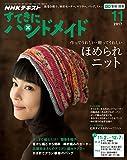 NHK すてきにハンドメイド 2017年 11月号 [雑誌] (NHKテキスト)