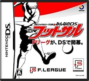 日本フットサルリーグ公認 みんなのDSフットサル 特典 【Amazon.co.jp限定】「DS画面クリーナー」付き