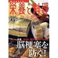 栄養と料理 2008年 09月号 [雑誌]