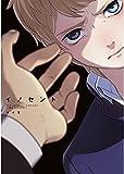 イノセント【ペーパー付】 (arca comics)