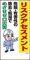 グリーンクロス マンガ標識 GEM-65 リスクアセスメント 危険・有害性の除去・低減でめざせゼロ災害 1146120365