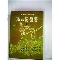 私の履歴書〈第7集〉 石田退三、田崎勇三、鳩山一郎、平塚常次郎、星島二郎、吉田難波掾(1959年)