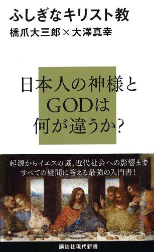 ふしぎなキリスト教 (講談社現代新書)