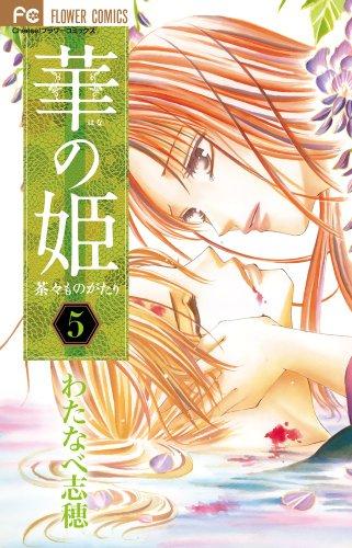 華の姫 茶々ものがたり 5 (フラワーコミックス)の詳細を見る