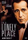 孤独な場所で [DVD]