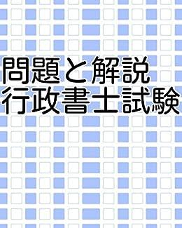 [佐藤塾]の問題と解説 行政書士試験