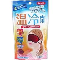 アイリフレDX 温冷両用ジェル袋付 アイマスク レッド IRS-100R ×5個セット