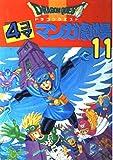 ドラゴンクエスト4コママンガ劇場 (11)