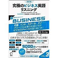 【音声DL付】改訂版 究極のビジネス英語リスニング Vol. 3 (究極シリーズ)