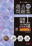 合格するための過去問題集 日商簿記1級 '18年11月検定対策 (よくわかる簿記シリーズ)