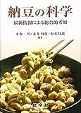 納豆の科学―最新情報による総合的考察