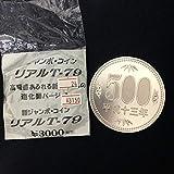 手品 コインマジック 大きな500円玉 ビッグコイン 解説なし