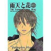 雨天と花 The Vampire Comes Here (3) (しらひるゆめ)