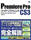 Premiere Pro CS3 スーパーリファレンス for Windows & Macintosh