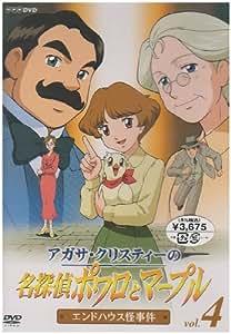 アガサ・クリスティーの名探偵ポワロとマープル Vol.4 エンド・ハウス怪事件 [DVD]