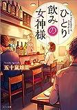ひとり飲みの女神様 (メゾン文庫)