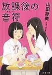 放課後の音符(キイノート) (新潮文庫)