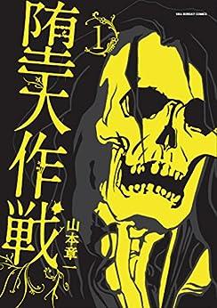 [山本章一]の堕天作戦(1) (裏少年サンデーコミックス)