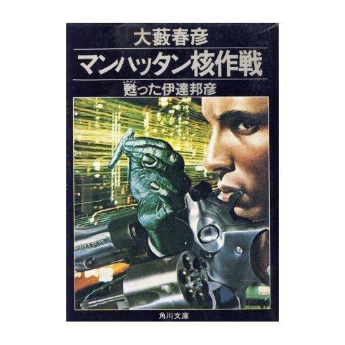 マンハッタン核作戦―甦った伊達邦彦 (角川文庫 緑 362-39)の詳細を見る