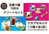 ネスカフェ ドルチェグスト 専用 カプセル アソートセット 15種 × 1杯 15杯分 (21カプセル)