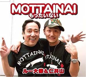 MOTTAINAI~もったいない~