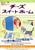 チーズスイートホーム 限定版(4) (プレミアムKC)