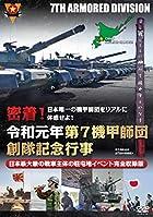 日本唯一の機甲師団をリアルに体感せよ! 密着!令和元年第7機甲師団創隊記念行事 日本最大級の戦車主体の駐屯地イベント完全収録版