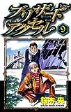 ブリザードアクセル(9) (少年サンデーコミックス)