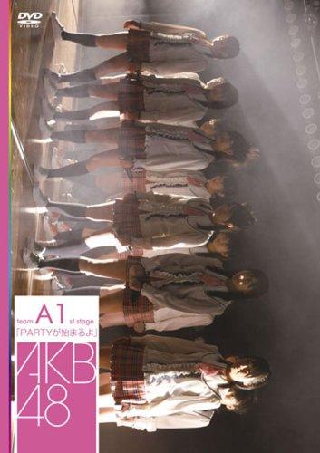 teamA 1st Stage「PARTYが始まるよ」 [DVD]の詳細を見る