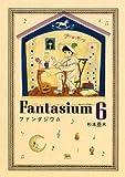ファンタジウム(6) (モーニング KC)
